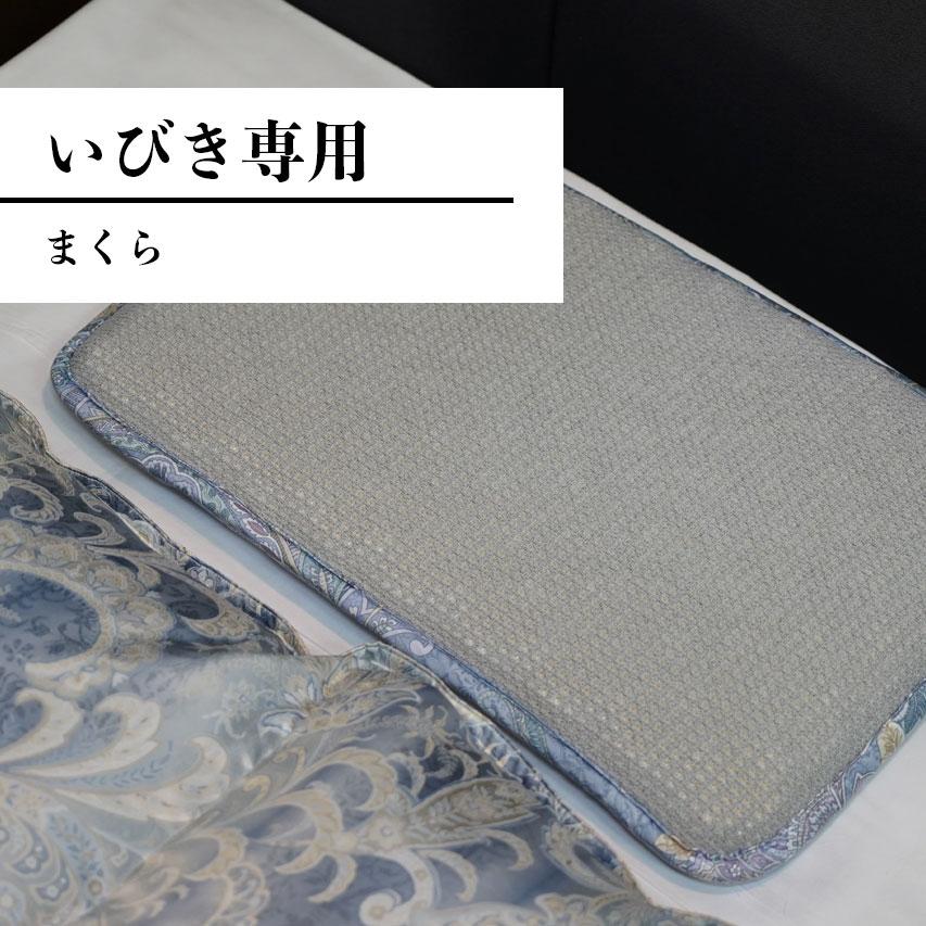 いびき専用枕