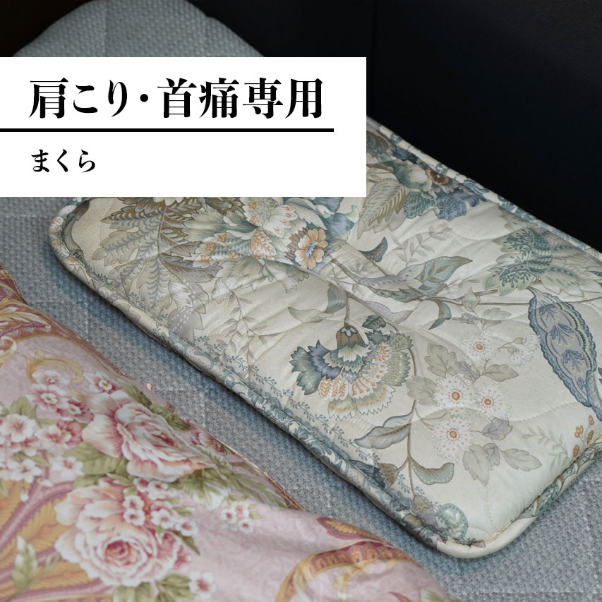 肩こり・首痛専用枕