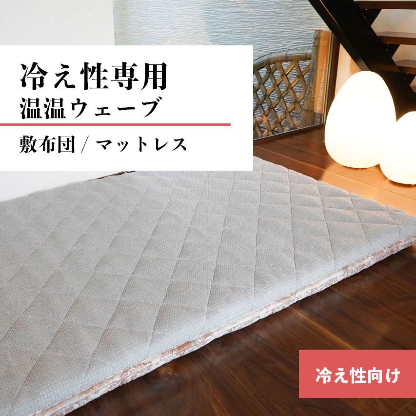 冷え性専用温温ウェーブ 敷布団 / マットレス