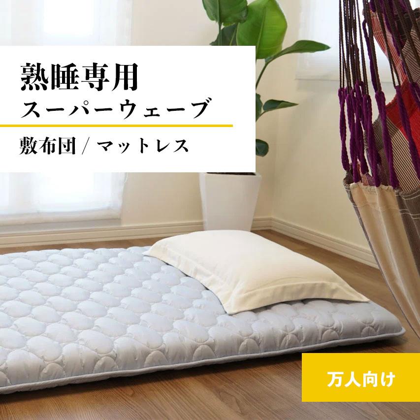 熟睡専用スーパーウェーブ 敷布団 / マットレス