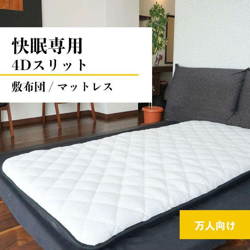 快眠専用4Dスリット 敷布団 / マットレス