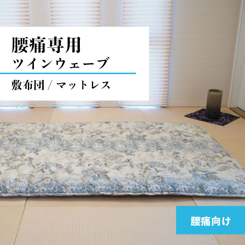 腰痛専用ツインウェーブ 敷布団 / マットレス