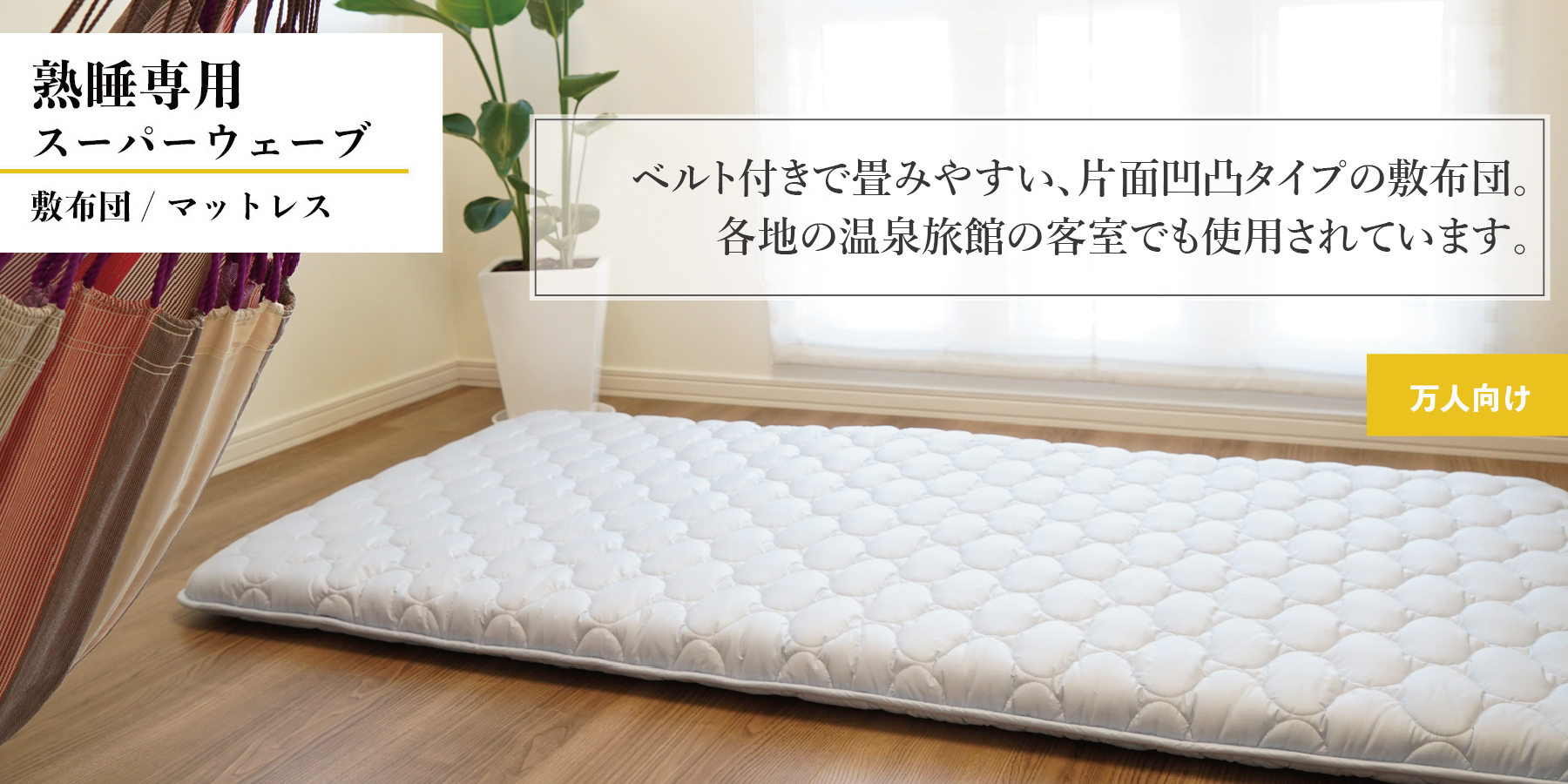 熟睡専用敷布団 バナー