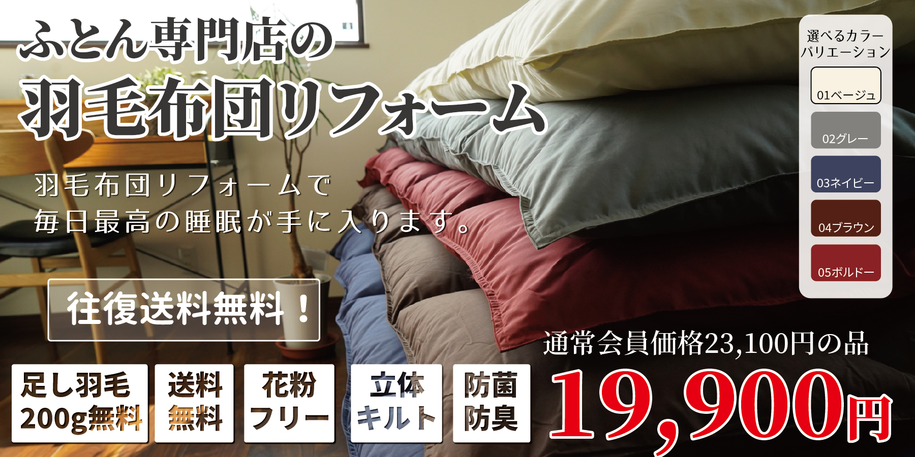 羽毛布団リフォームキャンペーン
