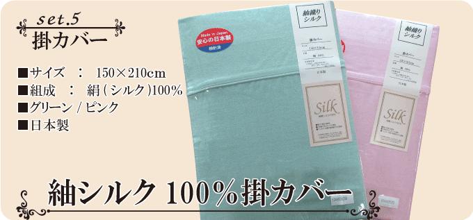 H31年2月抗老化専用寝具セット掛カバー