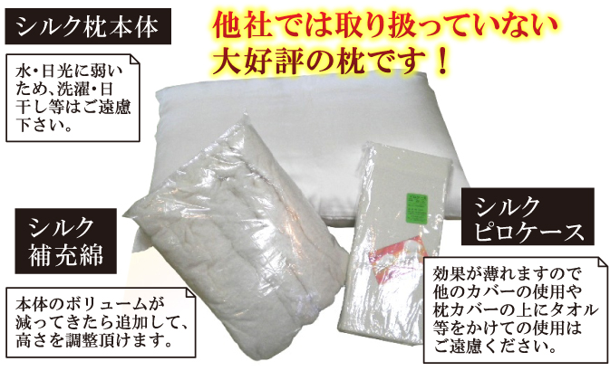 シルク枕の説明