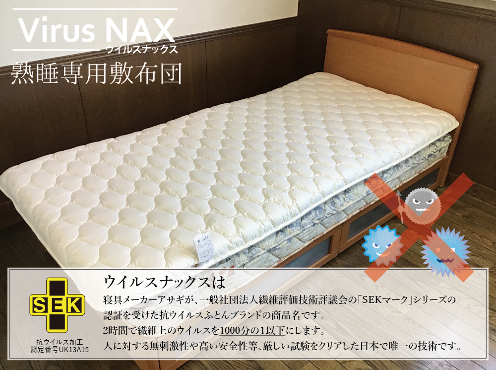 ウイルスナックス 熟睡専用敷布団
